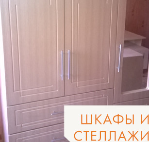 Шкафы и слеллажи
